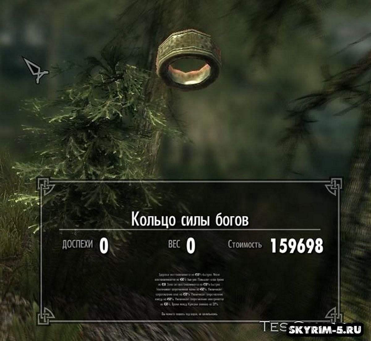 Кольцо силы боговМоды Скайрим > Броня и одежда Скайрим