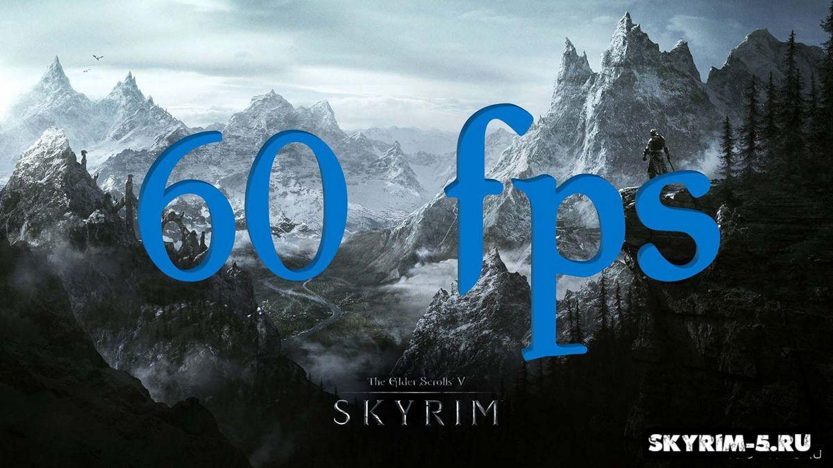 60 FPS - ИнтерфейсМоды Скайрим > Прочее Скайрим
