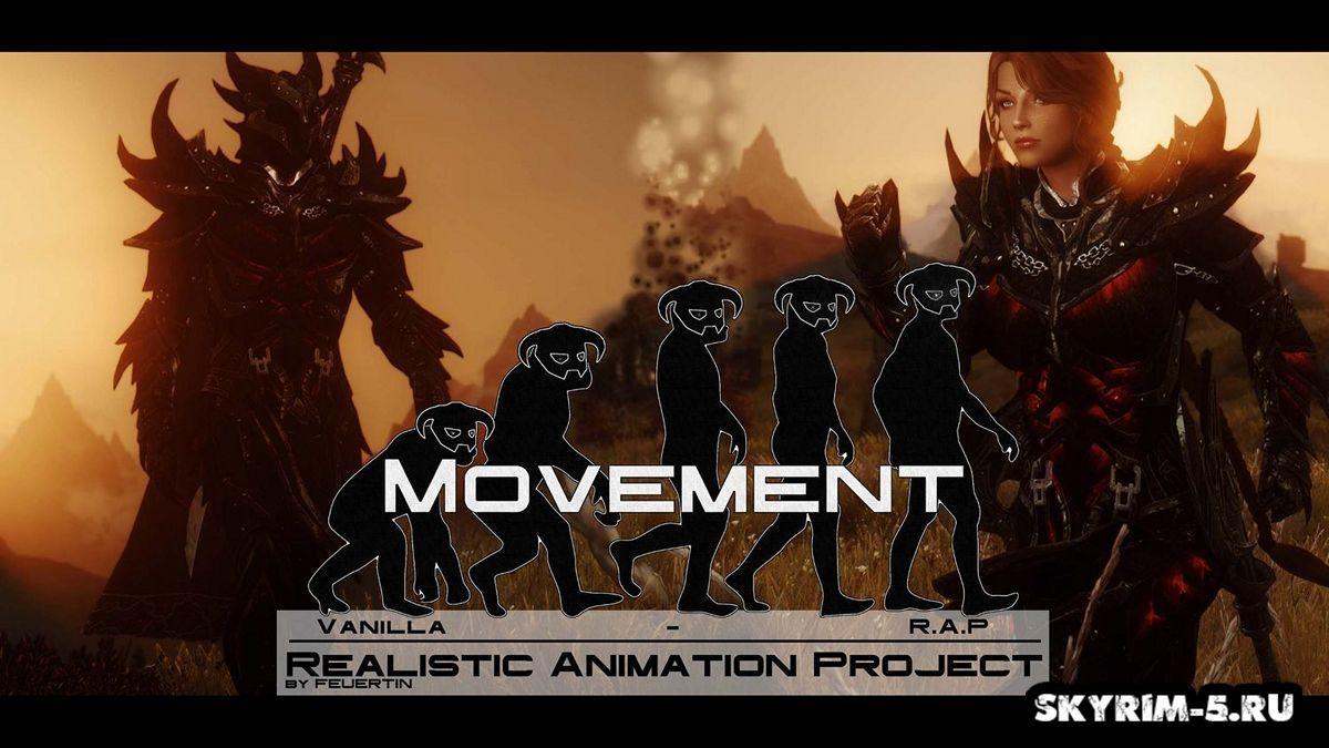 Реалистичные анимации - ДвиженияМоды Скайрим > Анимации Скайрим