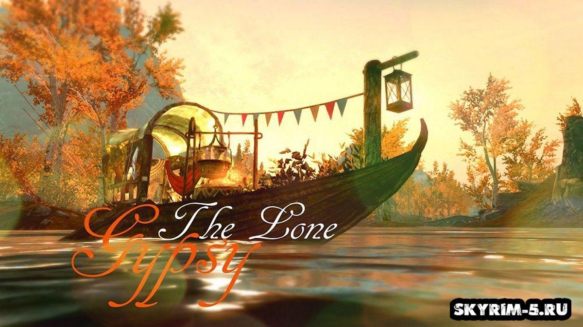 Одинокая лодкаМоды Скайрим > Дома и локации Скайрим