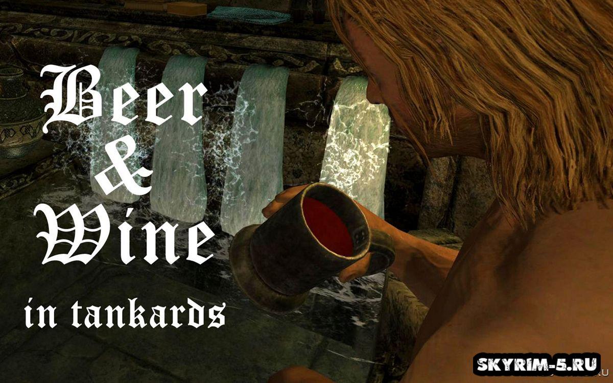 Вино и пиво в кружках