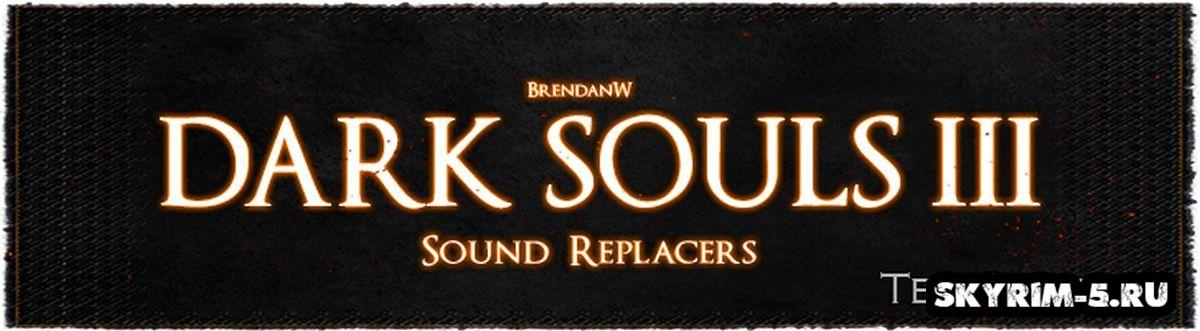 Звуки из Dark Souls 3
