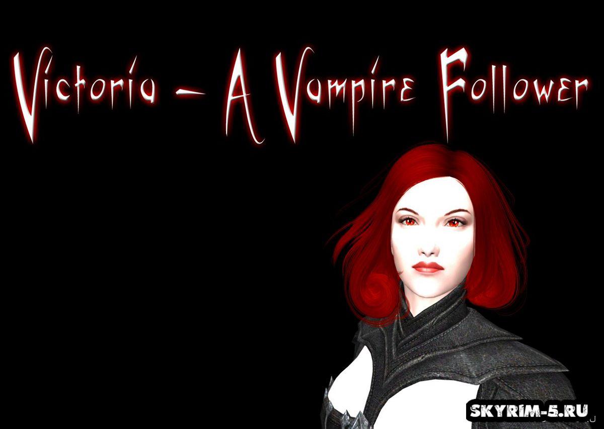 Виктория - Компаньон-вампирМоды Скайрим > Компаньоны Скайрим