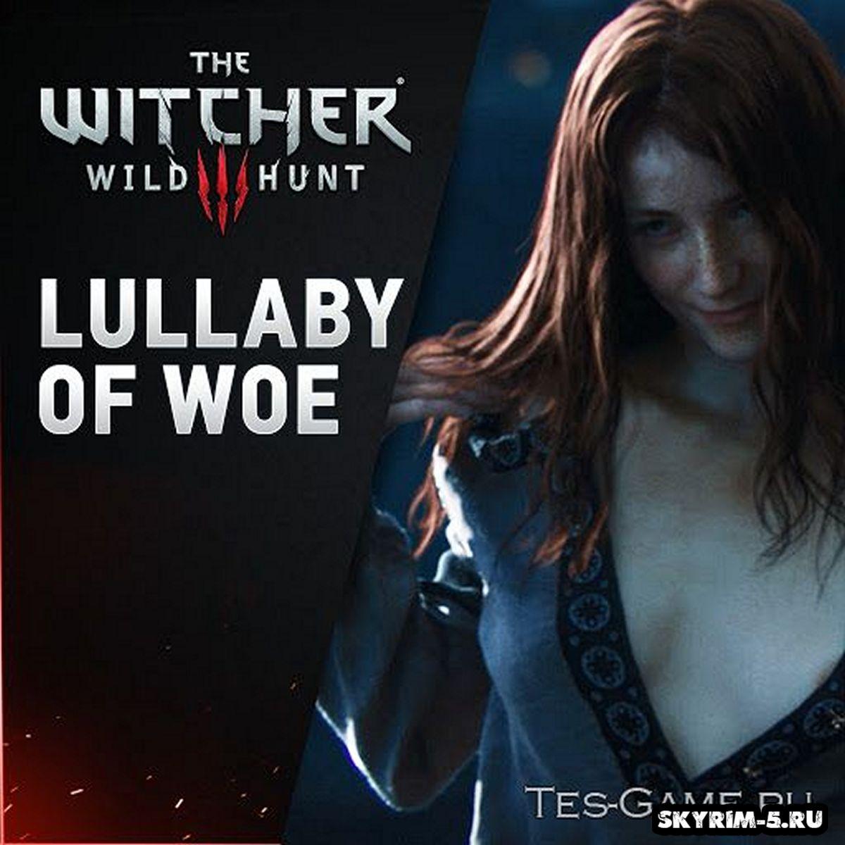 Реплейсер музыки меню - OST Witcher 3 Lullaby of WoeМоды Скайрим > Звуки и музыка Скайрим
