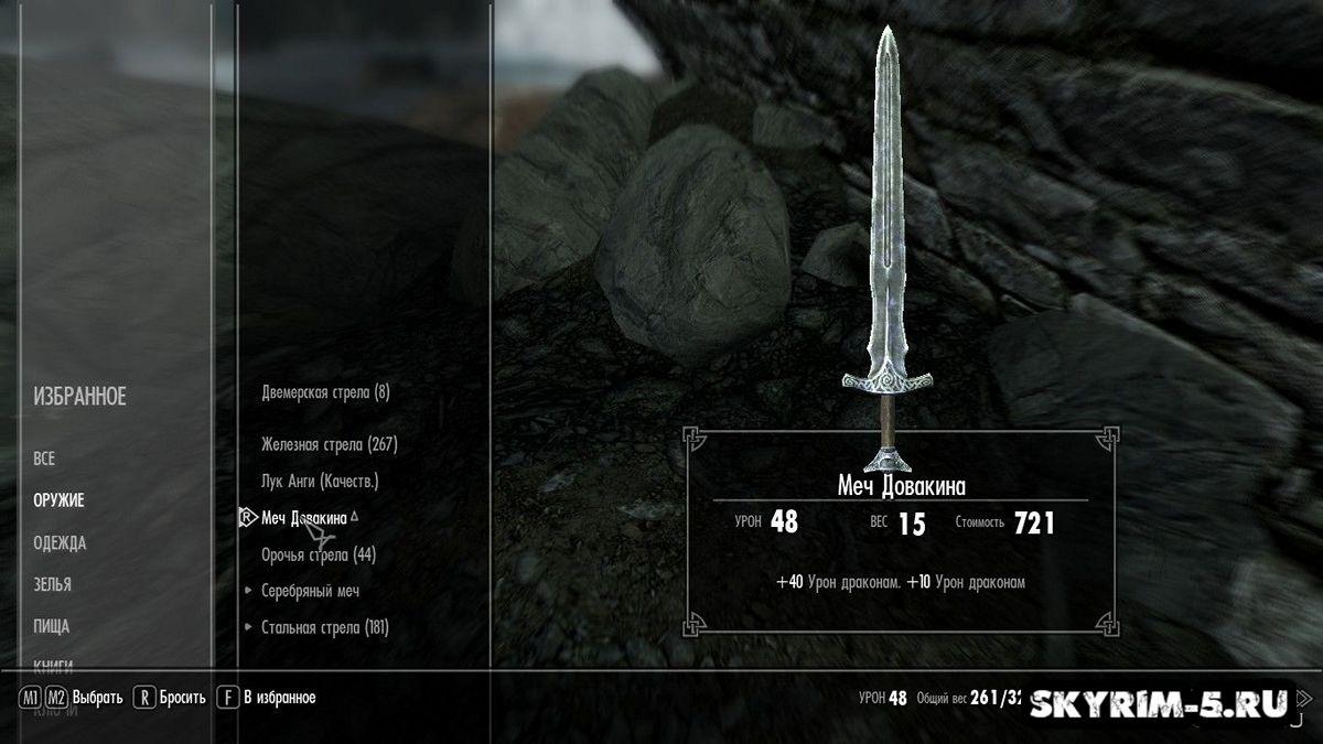 Броня Довакина + щит и меч -
