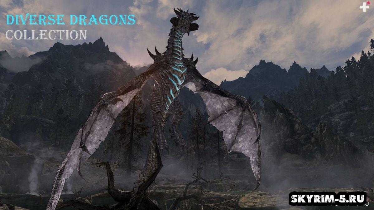 Коллекция разнообразных драконовМоды Скайрим > Геймплей Скайрим