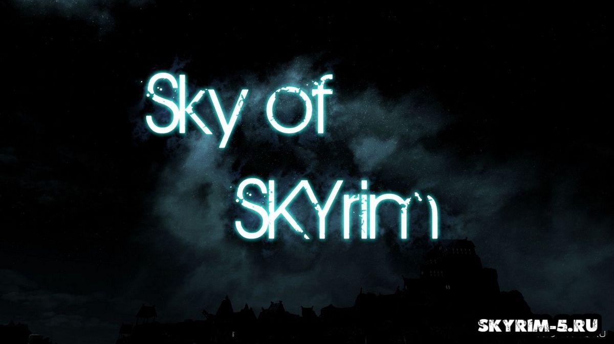 Небо СкайримаМоды Скайрим > Косметические моды Скайрим