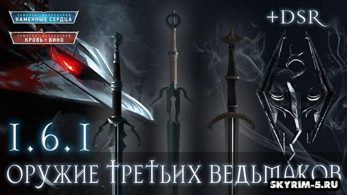 Оружие третьих ведьмаковМоды Скайрим > Оружие Скайрим