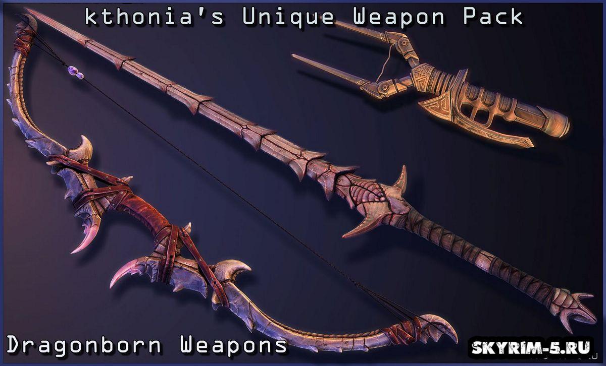 Kthonia's оружейный пакМоды Скайрим > Оружие Скайрим