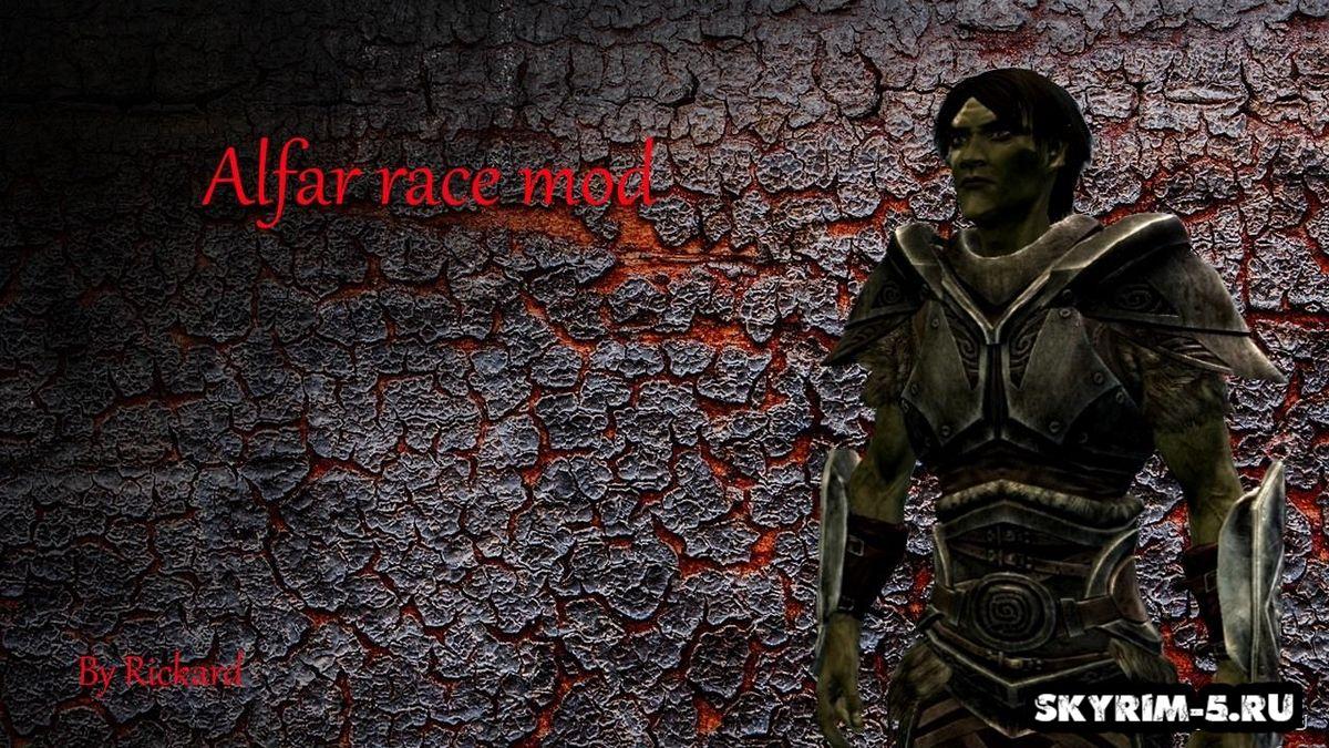 Alfar race modМоды Скайрим > Расы Скайрим
