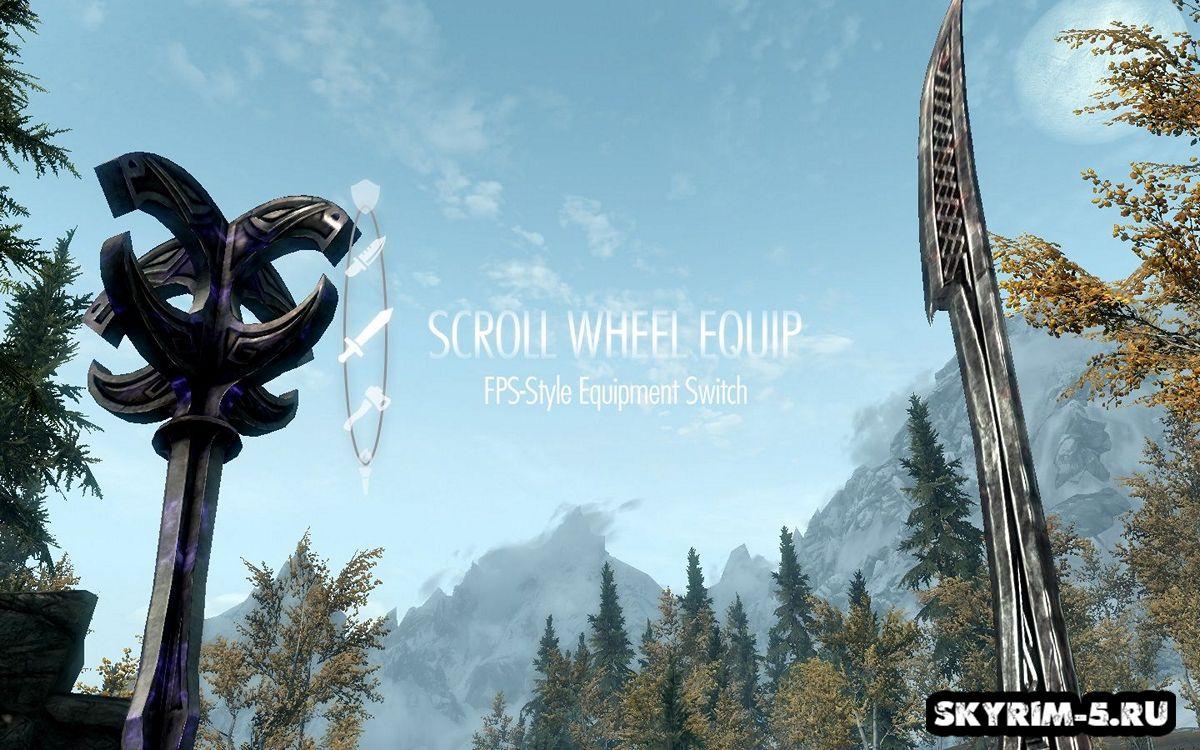 Scroll Wheel EquipМоды Скайрим > Геймплей Скайрим