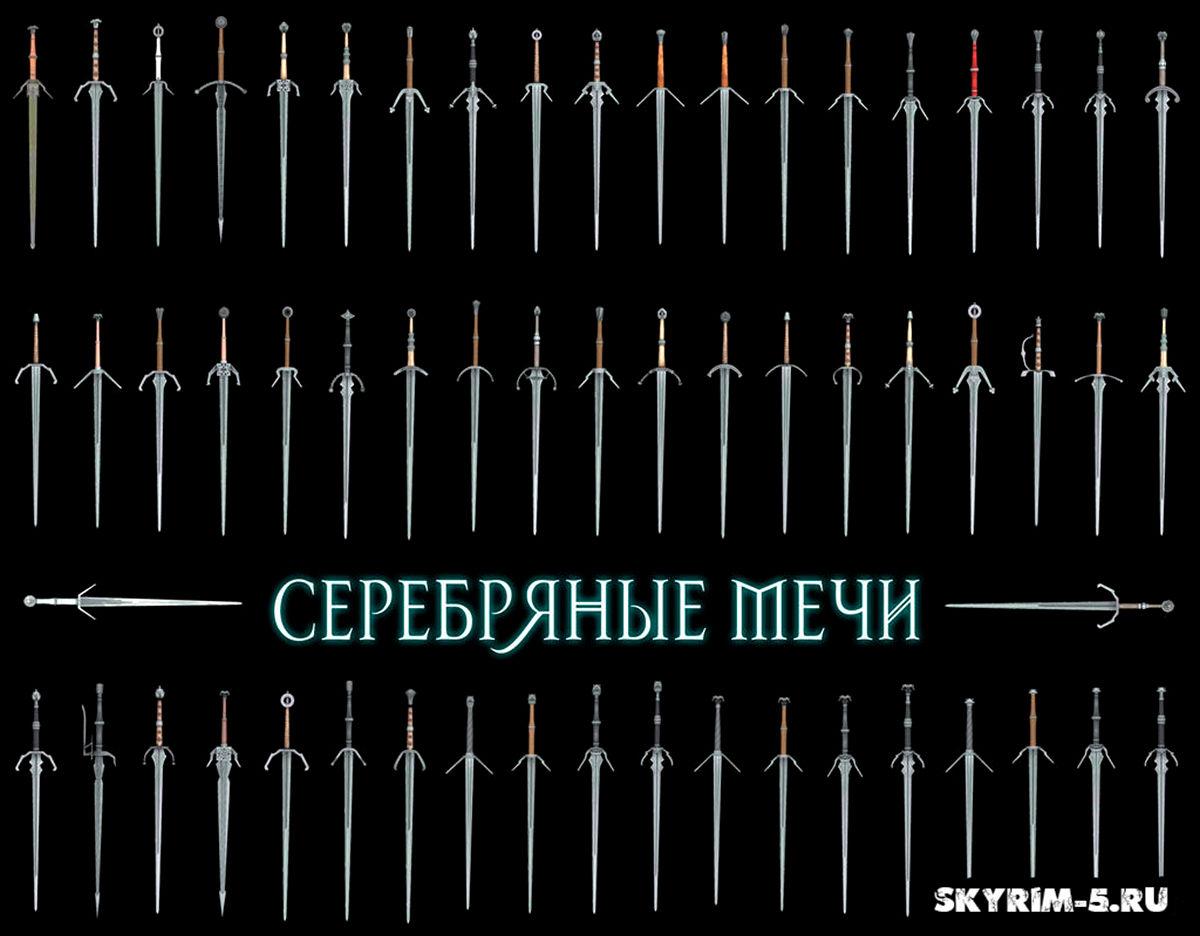 Оружие третьих ведьмаков -