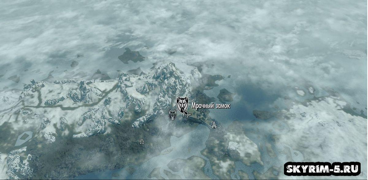 Быстрое перемещение в Мрачный замокМоды Скайрим > Дома и локации