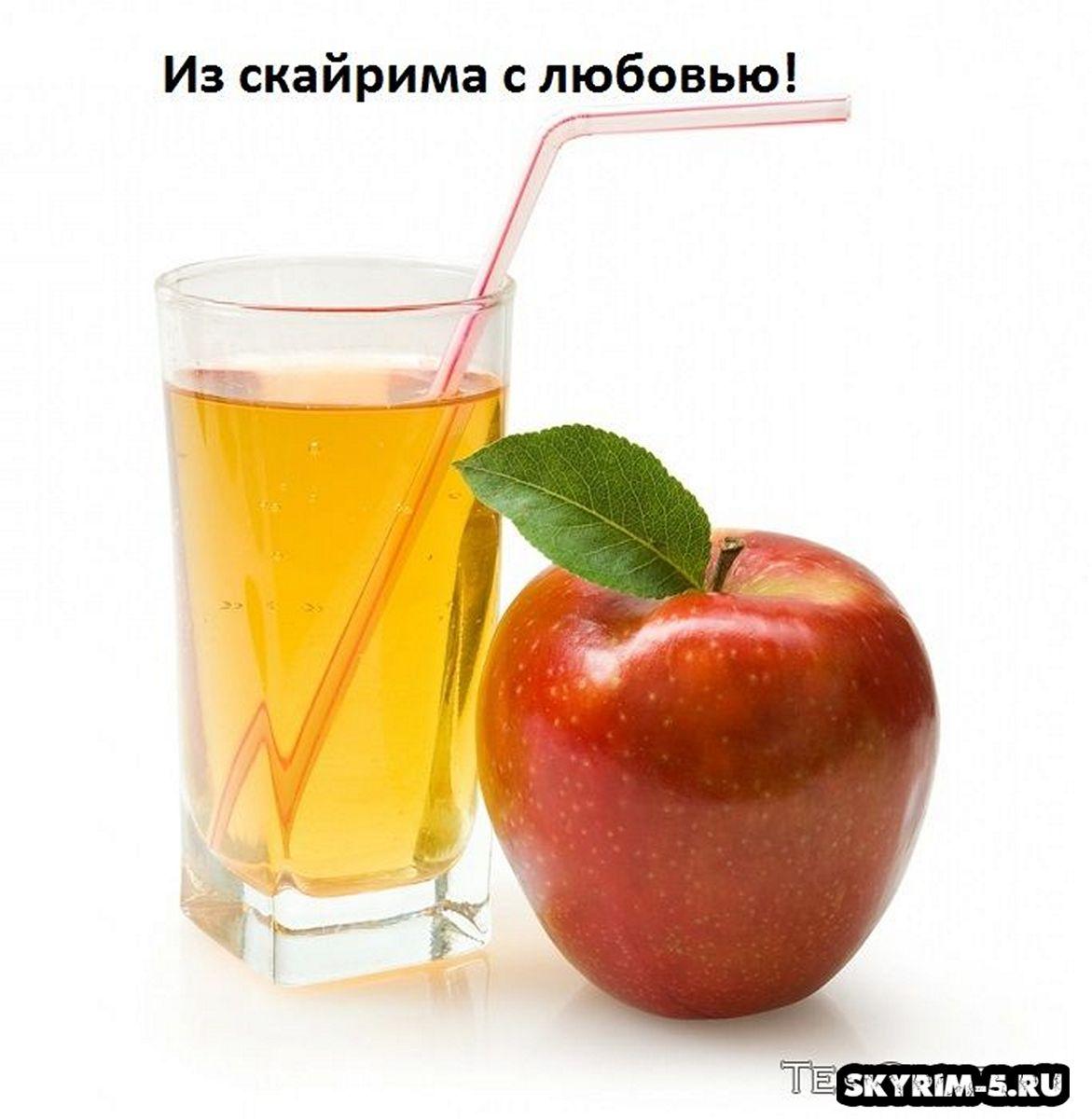 "Сок ""Морозный""Моды Скайрим > Прочее Скайрим"