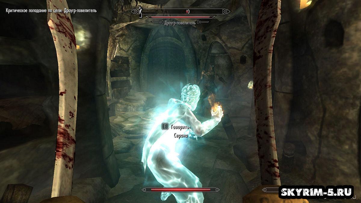 Serana Magic Replacement