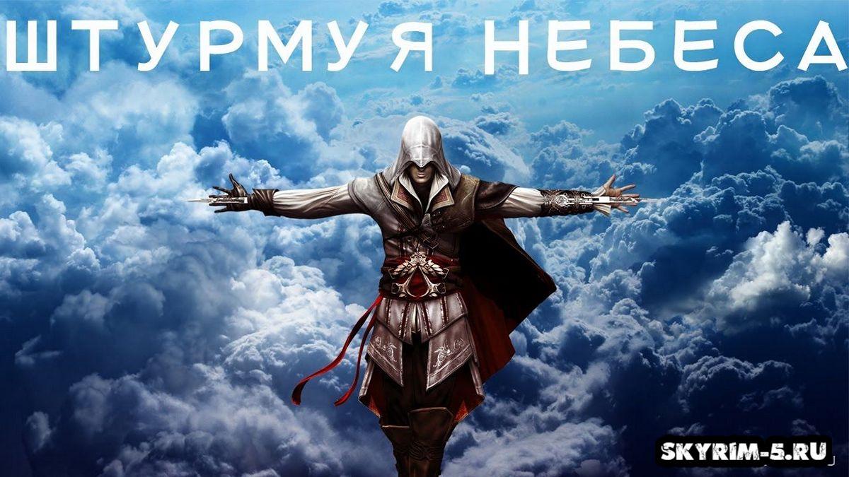 Штурмуя небеса