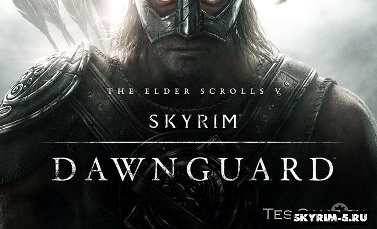 DLC Dawnguard для Skyrim -