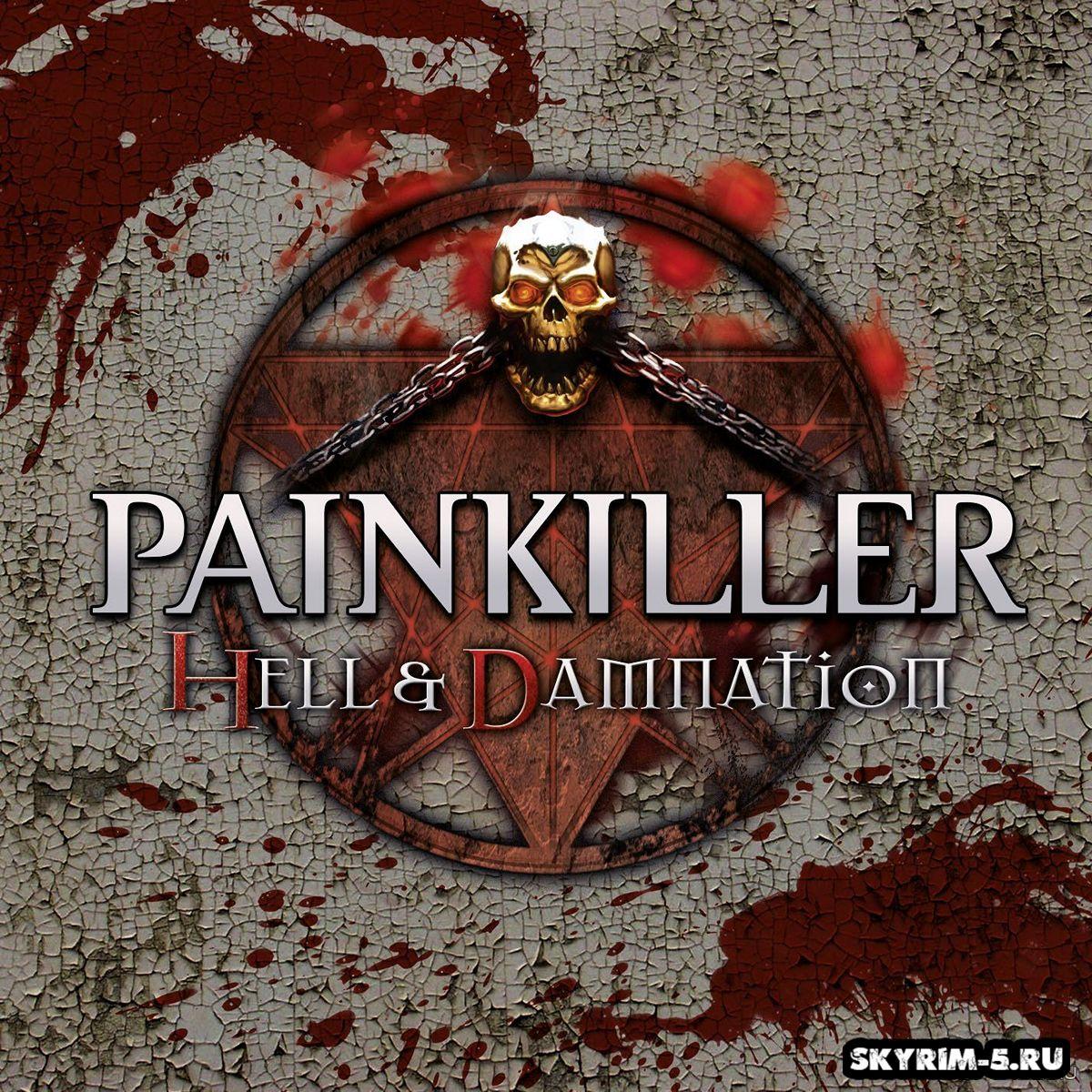 Painkiller в СкайримеМоды Скайрим > Звуки и музыка Скайрим