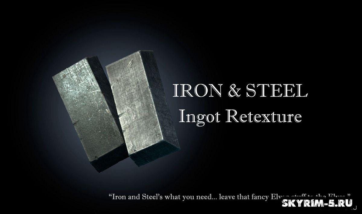 HD железные и стальные слиткиМоды Скайрим > Косметические моды Скайрим
