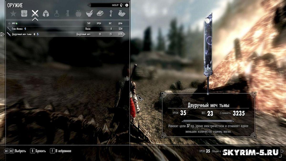Двуручный меч тьмыМоды Скайрим > Оружие Скайрим