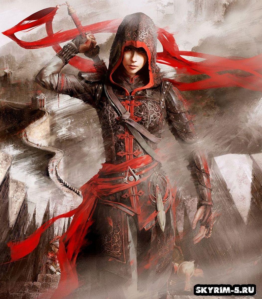Шао Юн - Assassin's CreedМоды Скайрим > Броня и одежда Скайрим