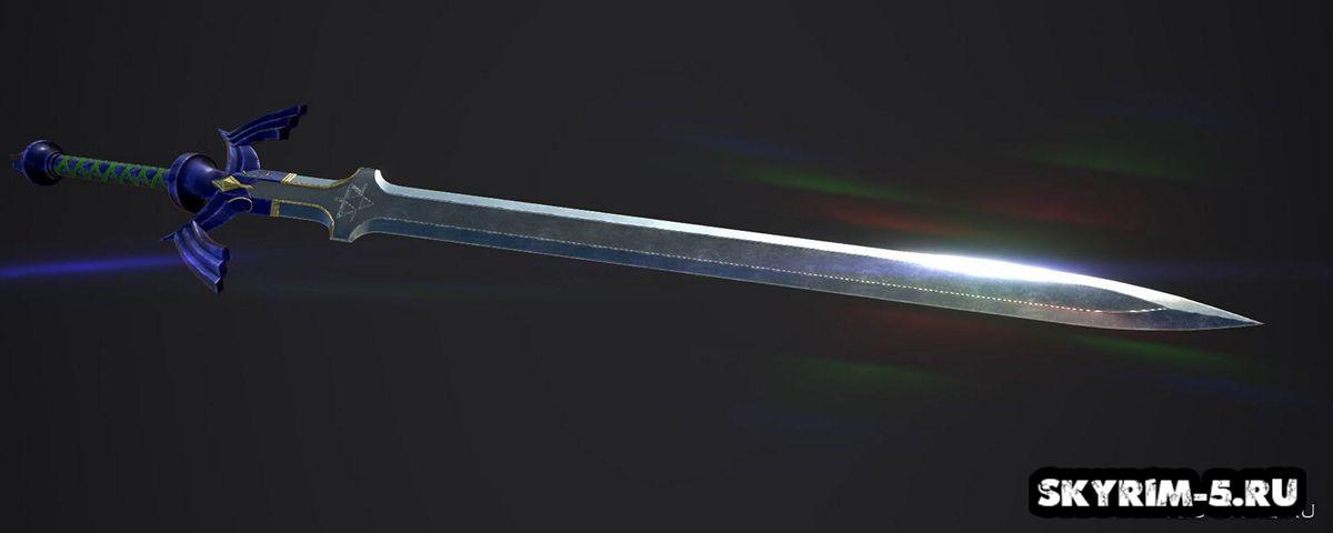 Зельда - Меч мастераМоды Скайрим > Оружие