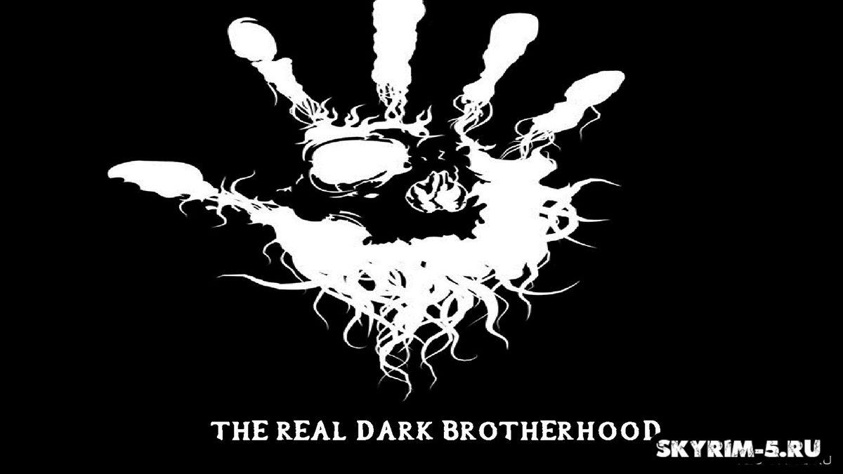Реальное Темное Братство