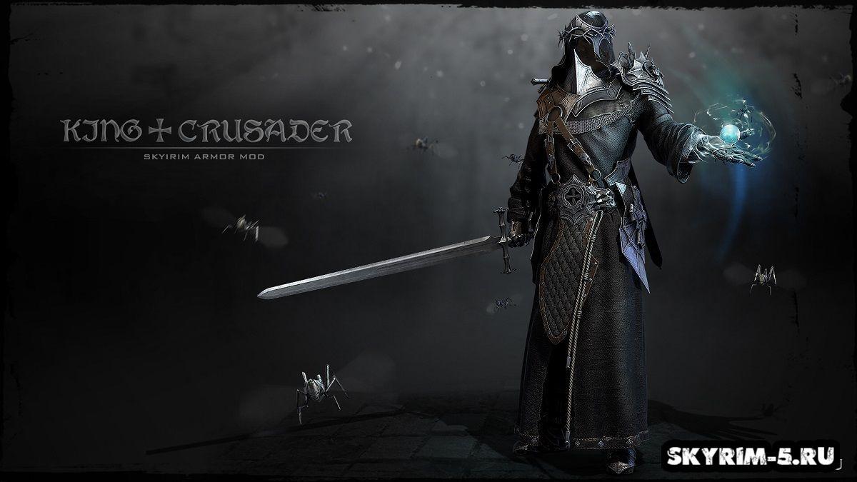 Броня Короля-крестоносца