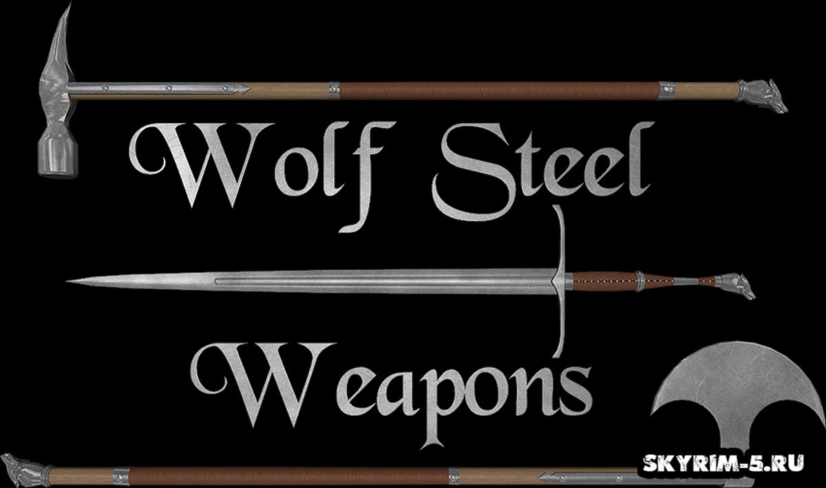 Волчье стальное оружие by jet4571