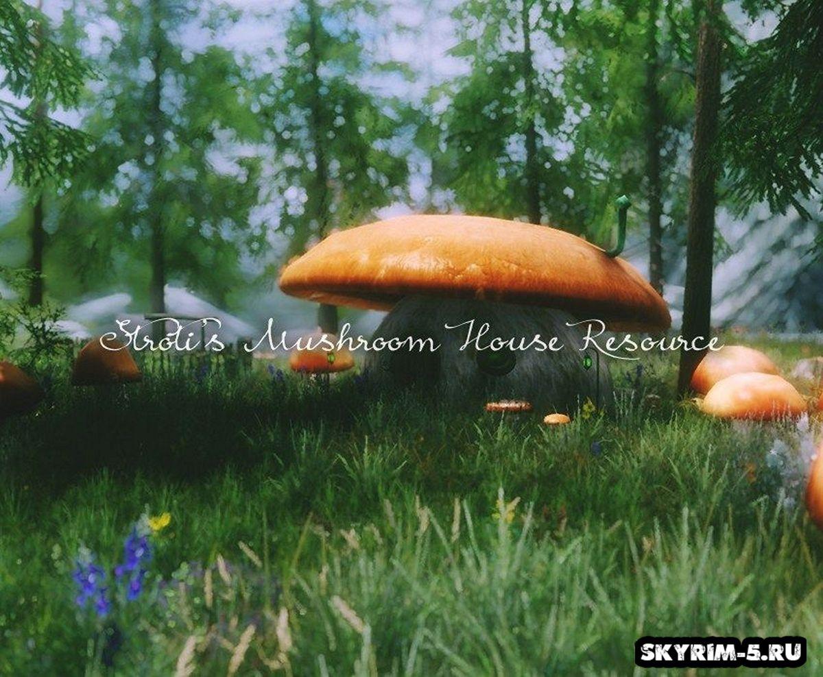 Грибной домМоды Скайрим > Дома и локации Скайрим