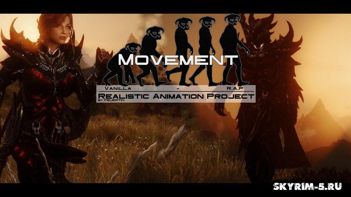 Реалистичные анимации - Движения -
