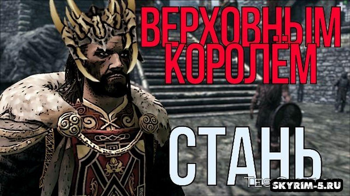 Стань Верховным Королем Скайрима!