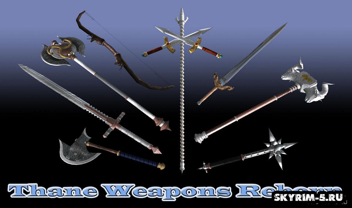 Оружие ТанаМоды Скайрим > Оружие Скайрим