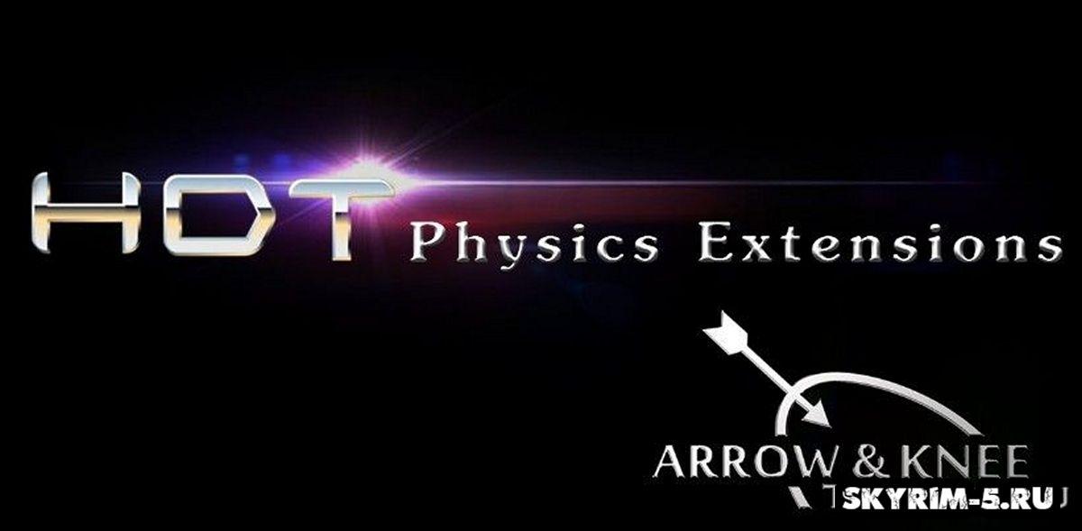 HDT Physics ExtensionsМоды Скайрим > Программы Скайрим
