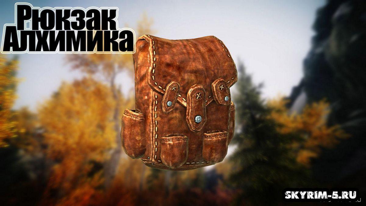 Рюкзак алхимикаМоды Скайрим > Броня и одежда Скайрим
