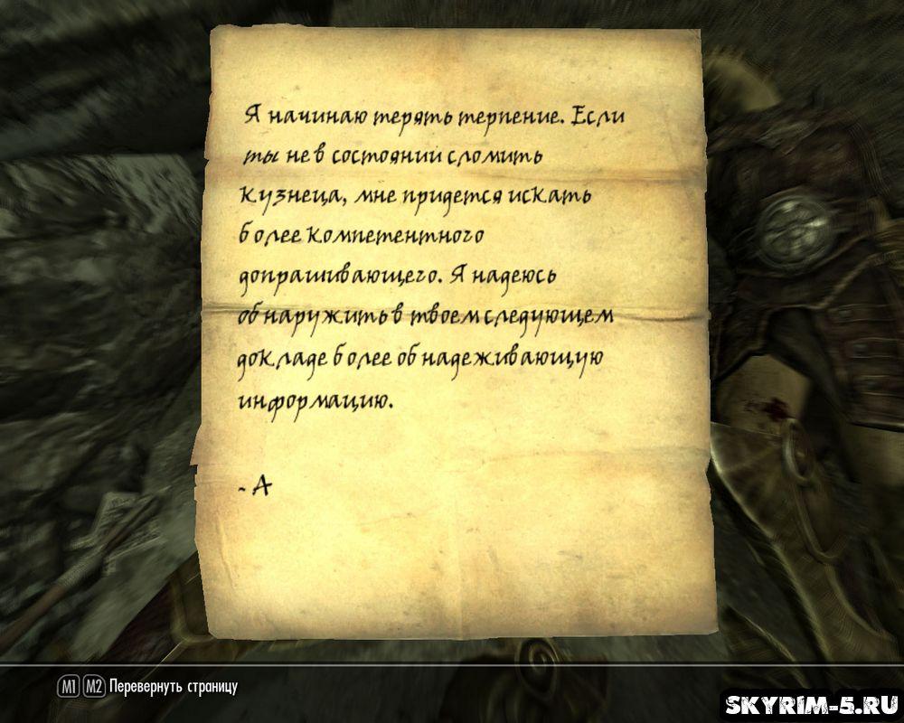 Новое Месторождение Сталгрима (A New Source of Stalhrim) прохождение Скайрим Dragonborn -
