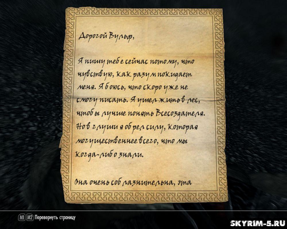 Семейные узы (Filial Bonds) прохождение Скайрим Dragonborn -