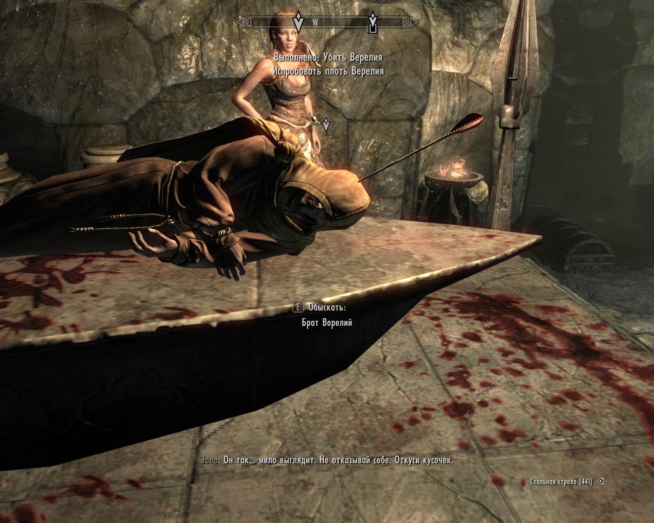 Как стать каннибалом в Скайрим Skyrim