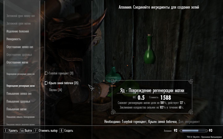 Алхимия в Скайрим Skyrim как покачать и улучшить зелья -