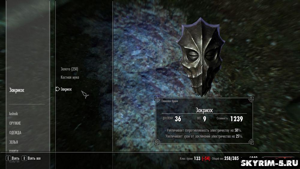 Решающий спуск (The Final Descent) прохождение Скайрим Dragonborn -