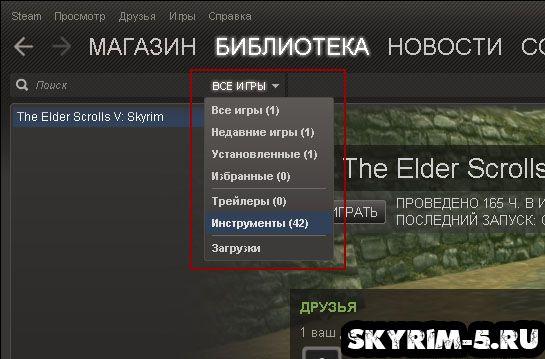 Скайрим - Creation Kit: Установка -