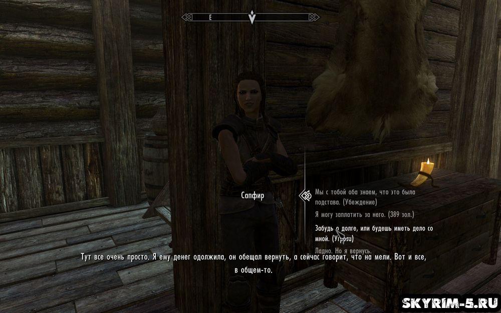 Поговорить с Сапфир о долге Шадра прохождение Скайрим -