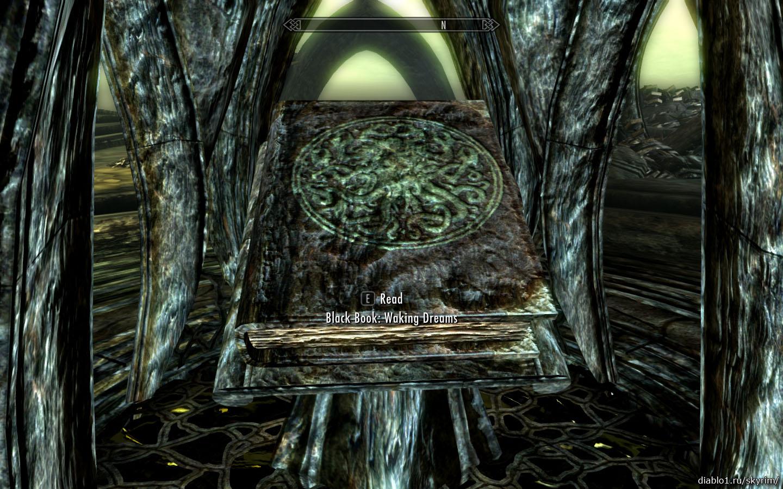Читы на способности в skyrim
