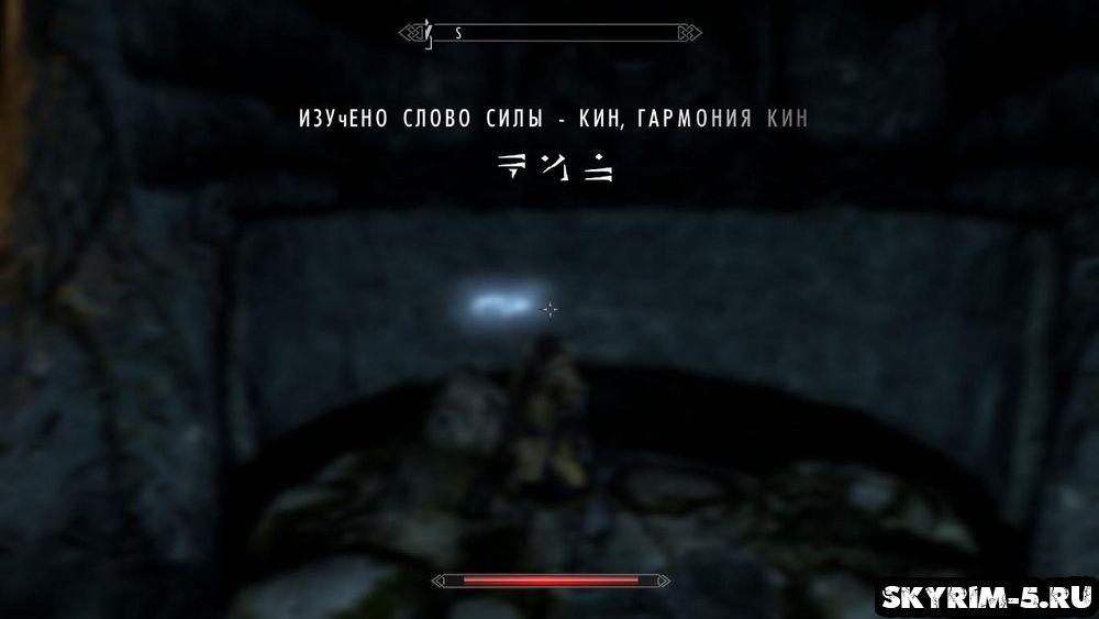 Курган Погребальный огонь прохождение Скайрим -