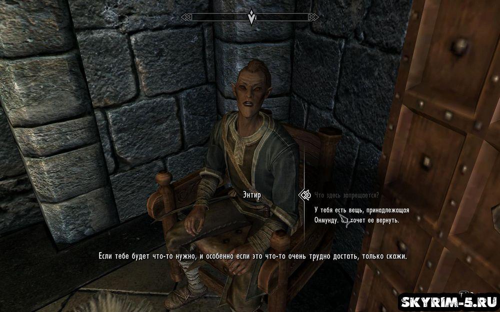 Просьба Онмунда прохождение Скайрим -