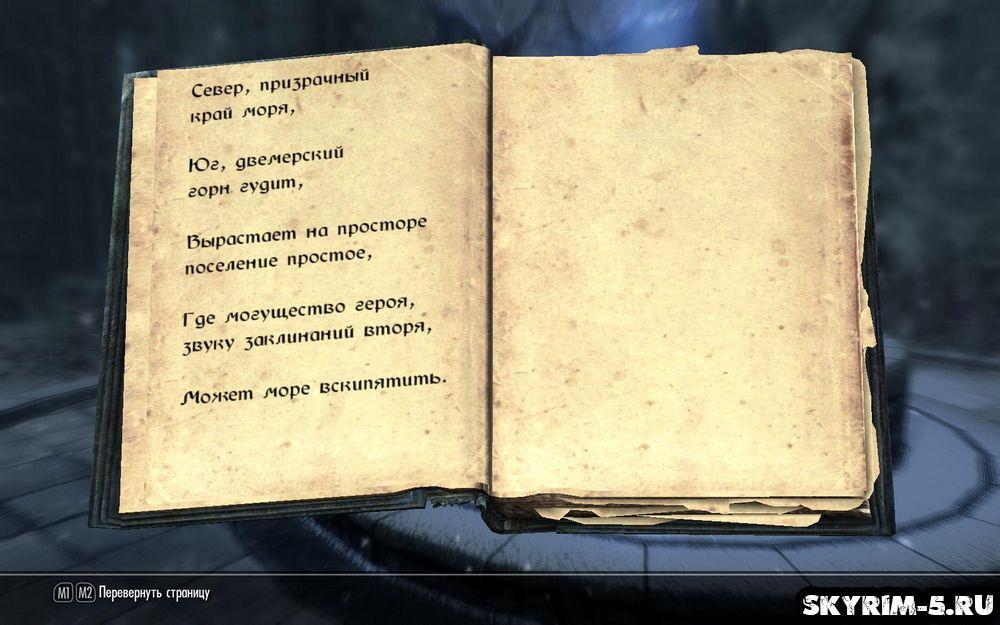 Ритуальное заклинание Разрушения прохождение Скайрим -