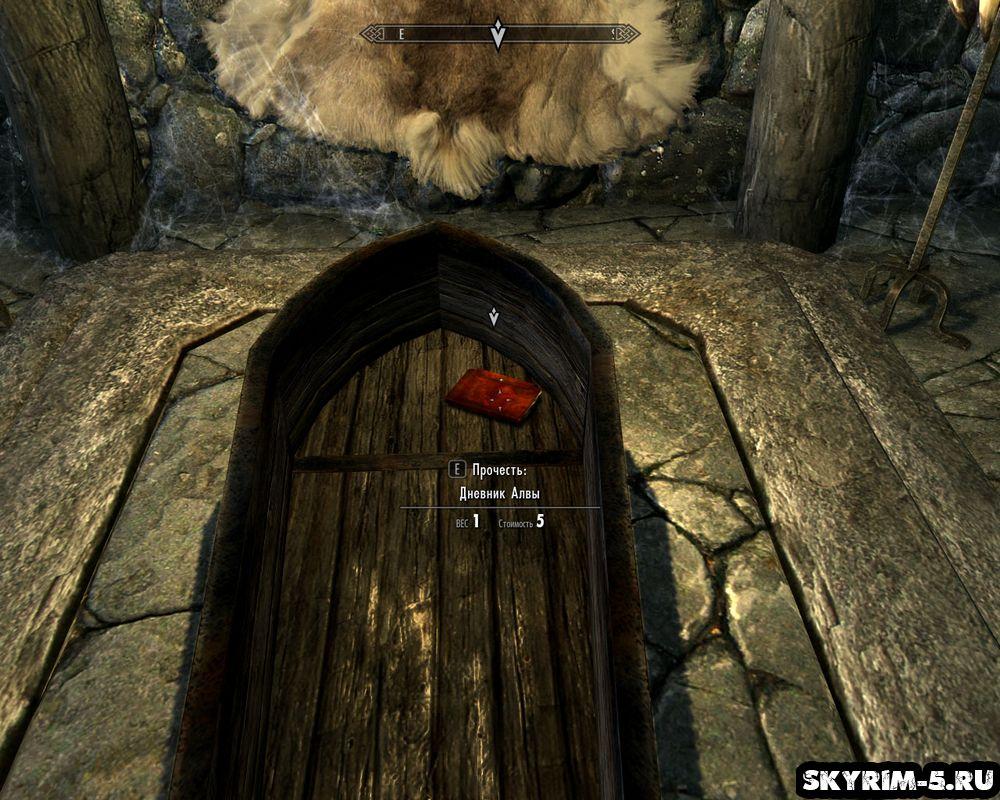 Вечный покой прохождение Скайрим -