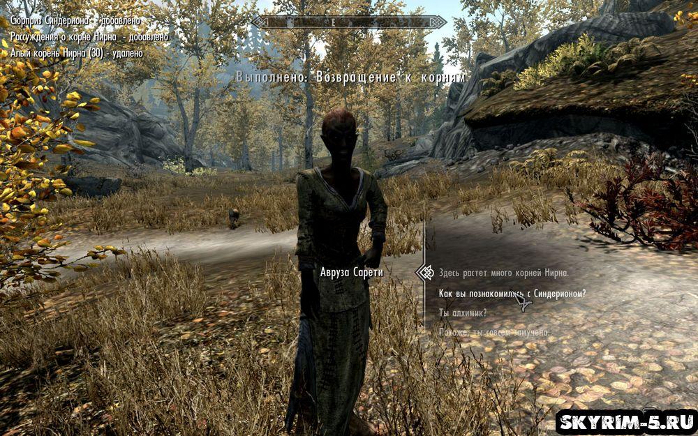 Возвращение к корням прохождение Скайрим -