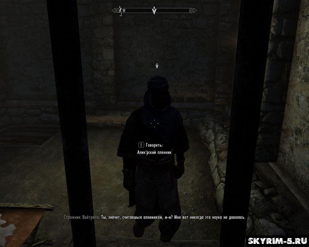 Время лишений прохождение Скайрим -